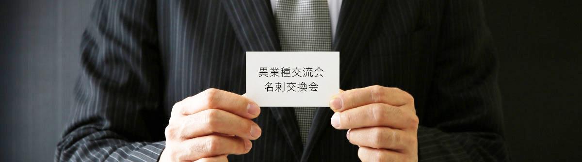異業種交流会・名刺交換会メイン画像