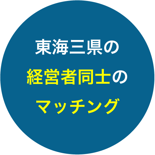 東海三県の経営者同士のマッチング