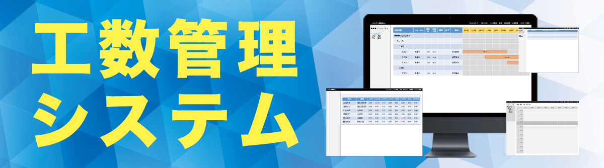 工数管理システムメイン画像
