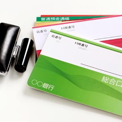 大手銀行整理口繰入済預金検索システム