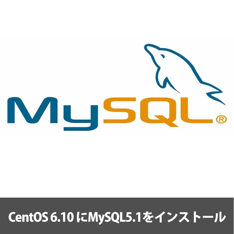 MySQLをCentOSにインストール