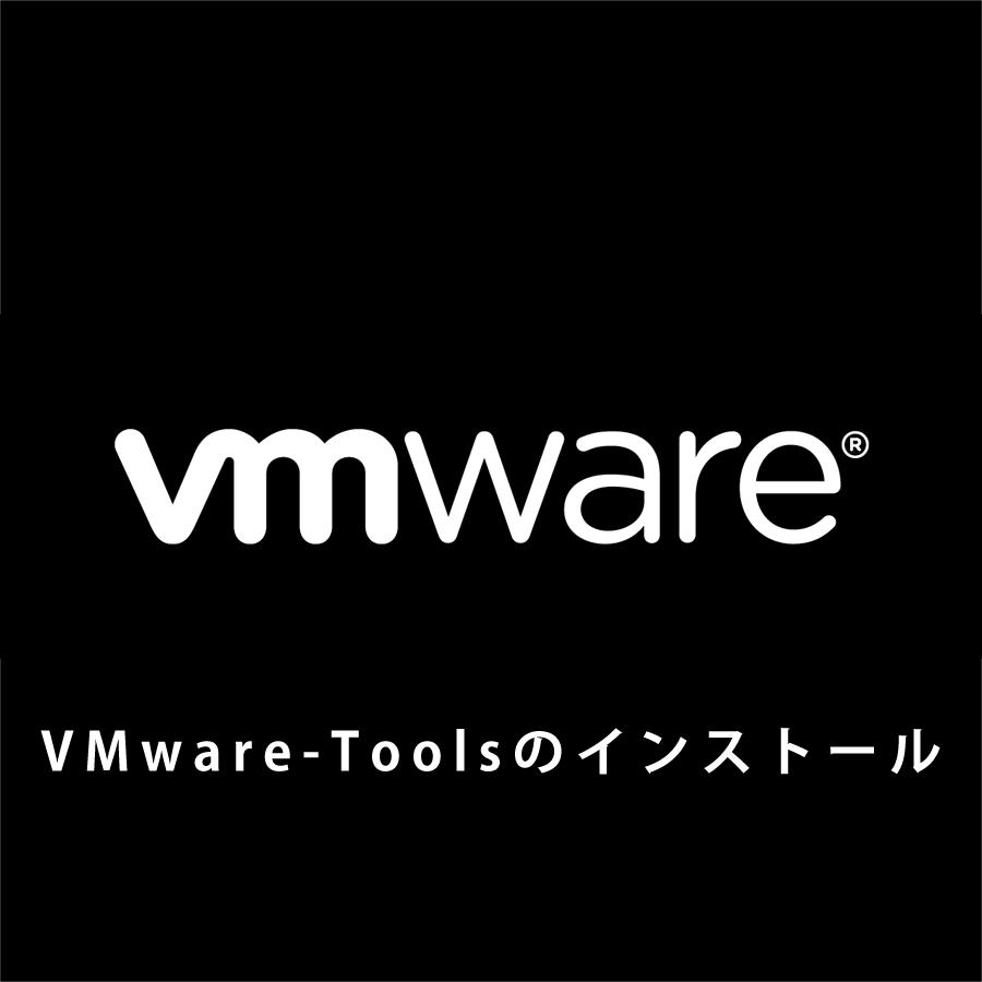 vmware-toolsのインストール